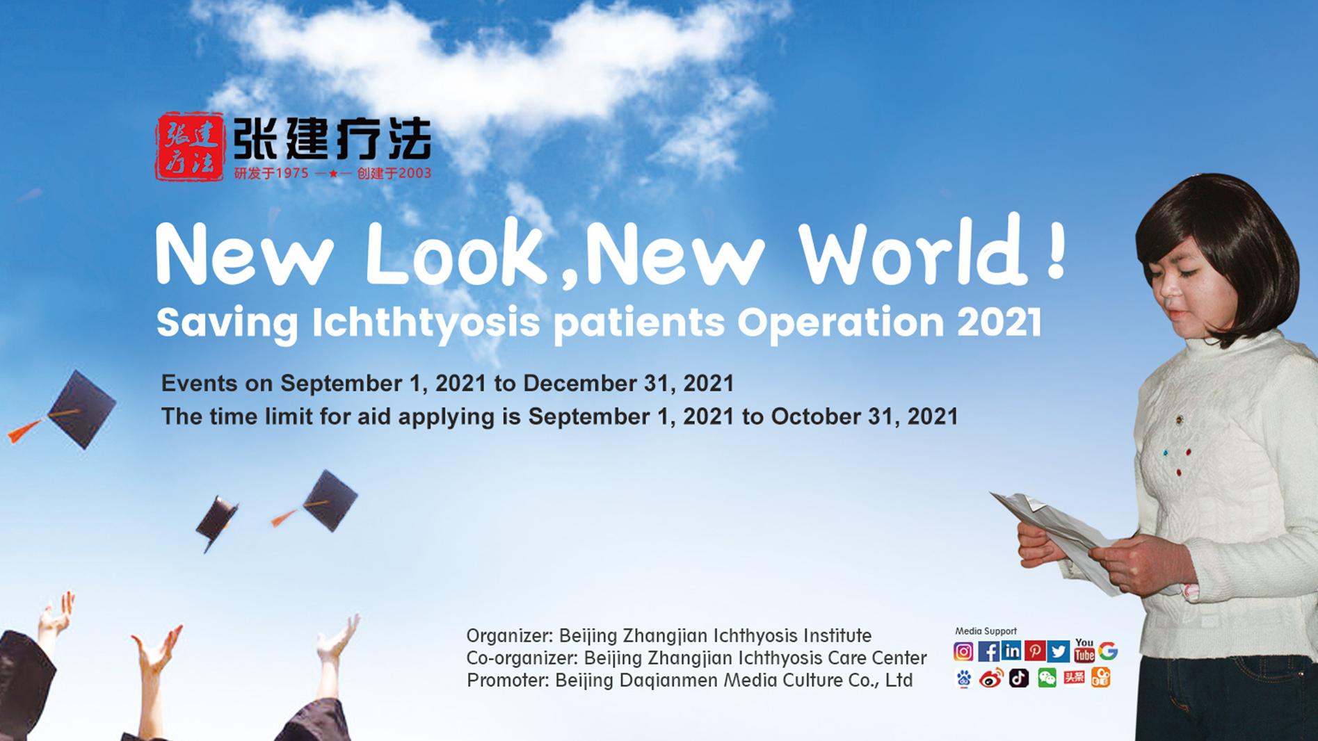 Beijing Zhang Jian Ichthyosis Research Institute